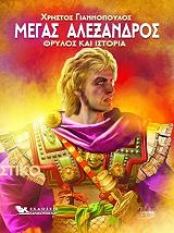 megas alexandros thrylos kai istoria photo