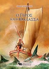 o geros kai i thalassa photo