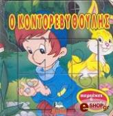 o kontorebythoylis me puzzle photo