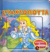 staxtopoyta me puzzle photo