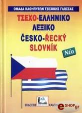 tsexo elliniko lexiko photo