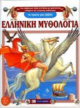 to proto moy biblio elliniki mythologia photo