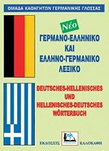 germano elliniko kai ellino germaniko lexiko demeno photo