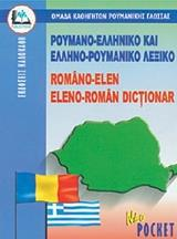roymano elliniko kai ellinoroymaniko lexiko pocket photo