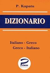 dizionario tascabile greco italiano italiano greco photo