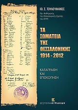 ta somateia tis thessalonikis 1914 2012 photo