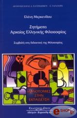 zitimata arxaias ellinikis filosofias photo