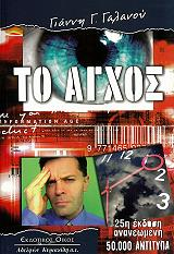 to agxos photo