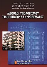 methodoi ypologismoy sidiropagoys skyrodematos photo