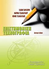 epistimoniki texnografia photo