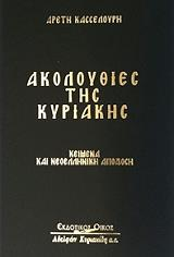 akoloythies tis kyriakis photo