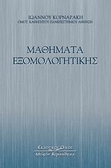 mathimata exomologitikis photo