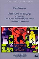 arxaiologia kai koinonia photo