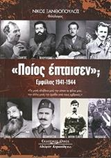 poios eptaisen emfylios 1941 1944 photo