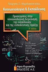koinoniologia kai ekpaideysi photo