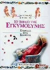 to biblio tis egkymosynis photo
