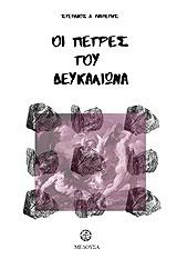 oi petres toy deykaliona photo