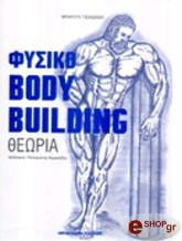 fysiko body building theoria photo