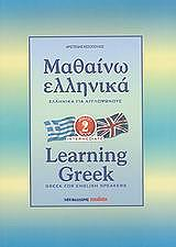 mathaino ellinika 2 learning greek 2 greek for english speakers photo