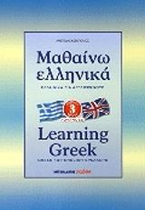 mathaino ellinika 3 learning greek 3 greek for english speakers photo