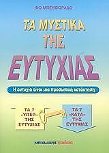 ta mystika tis eytyxias photo