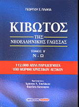 kibotos tis neoellinikis glossas b tomos photo