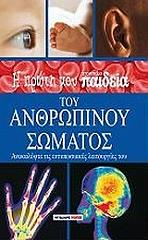 i proti moy egkyklopaideia toy anthropinoy somatos photo
