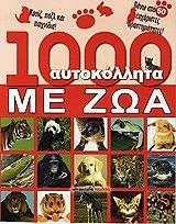 1000 aytokollita me zoa photo