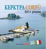 kerkyra corfu 501 photos ellinoitaliko photo
