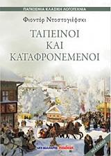 tapeinoi kai katafronemenoi photo