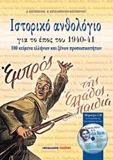 istoriko anthologio gia to epos toy 1940 41 me cd photo