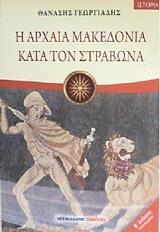 i arxaia makedonia kata ton strabona photo