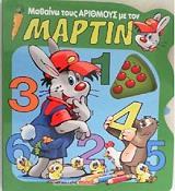 mathaino toys arithmoys me ton martin photo
