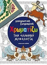 xromatizo tin elliniki mythologia photo