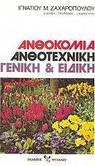 anthokomia anthotexniki photo