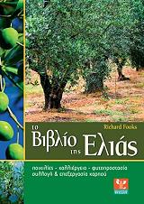 to biblio tis elias photo