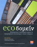 ecodomein photo