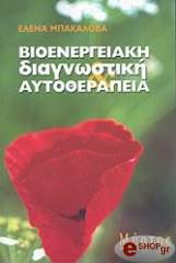 bioenergeiaki diagnostiki kai aytotherapeia photo