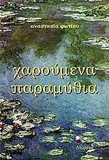 xaroymena paramythia photo