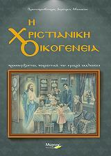 i xristianiki oikogeneia photo