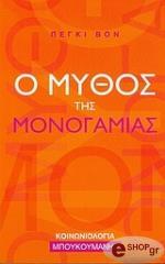 o mythos tis monogamias photo