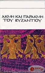 akmi kai parakmi toy byzantioy photo