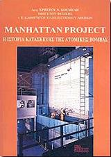 manhattan project photo