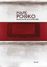 mark rothko keimena gia tin texni 1934 1969 photo