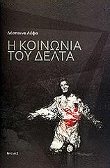 i koinonia toy delta photo