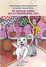 to skylaki tzino kai oi peripeteies toy photo
