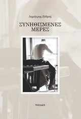 synithismenes meres photo
