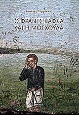Ο ΦΡΑΝΤΣ ΚΑΦΚΑ ΚΑΙ Η ΜΟΣΧΟΥΛΑ βιβλία   δοκίμια
