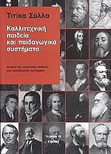 kallitexniki paideia kai paidagogika systimata photo