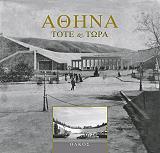 athina tote kai tora photo